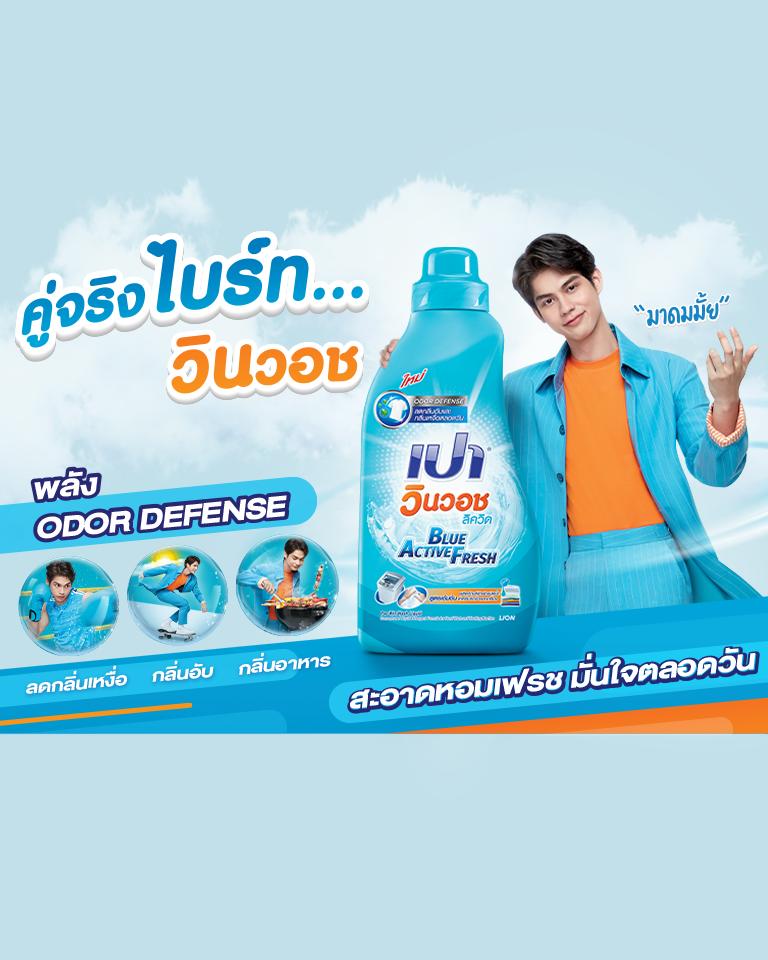 PAO Win Wash
