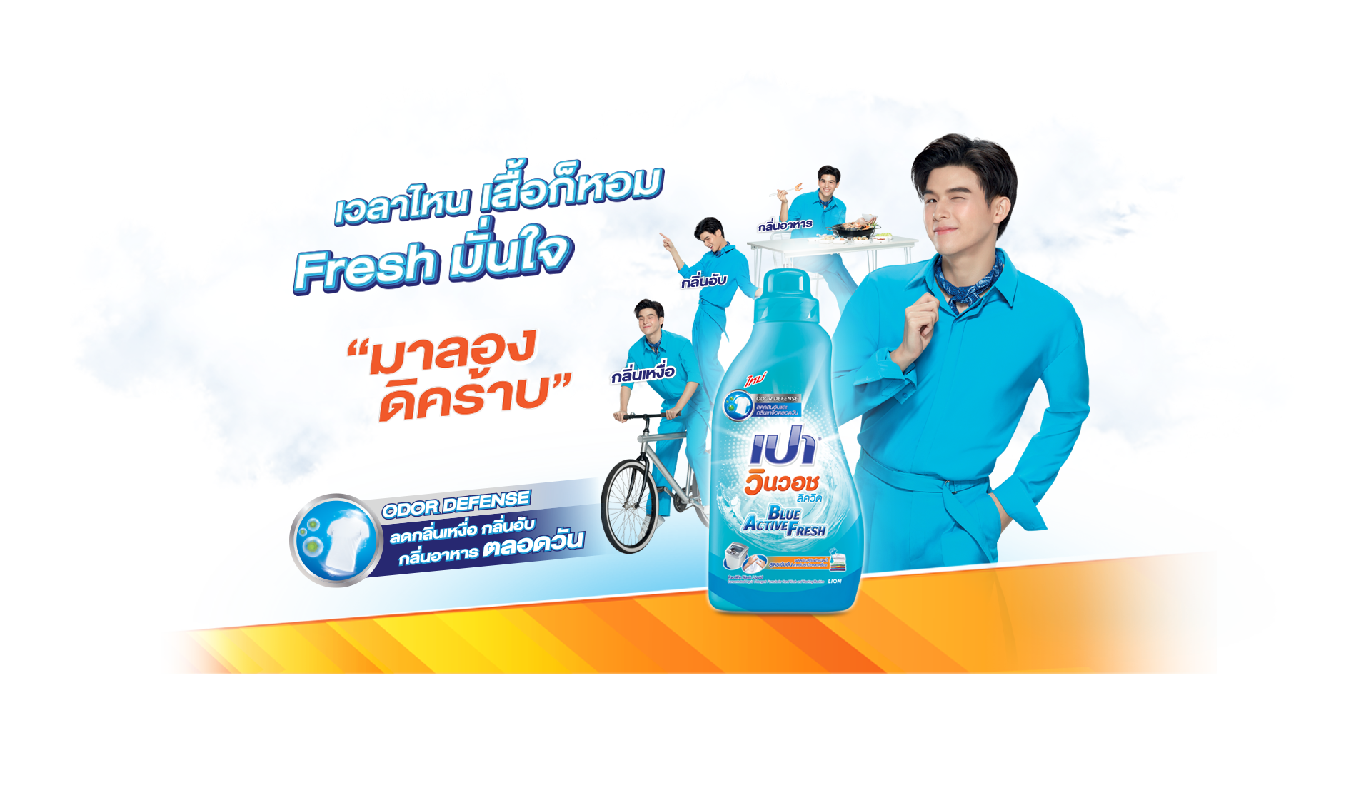 PAO Win Wash Blue Active