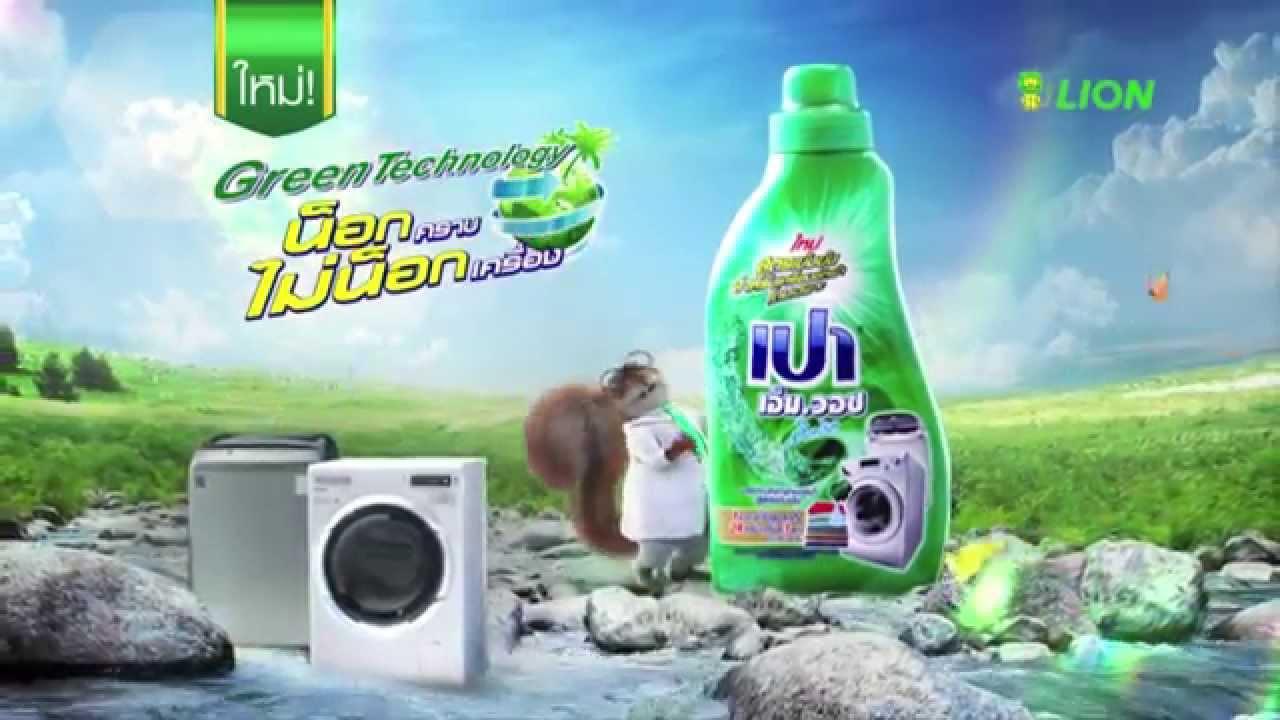 เปา เอ็ม.วอช ลิควิด นวัตกรรมซักผ้าล่าสุด ด้วย 2 พลังซักสุดกรีน
